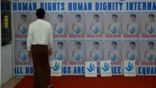 Twilight Over Burma ဇာတ်ကား ပြခွင့်ပိတ်