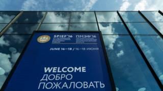 Форум в Петербурге