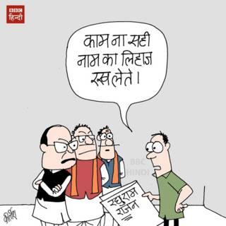 bbc hindi, cartoon, kirtish, raghuram rajan