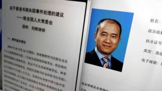 劉輝(右)在律所網站上的照片與他的全國人大公開函(20/6/2016)