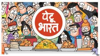 पेटू भारत कार्टून