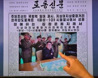 2016年6月23日朝鮮《勞動新聞》頭版報道