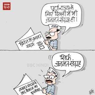 bbc hindi, cartoon, kirtish, kejriwal, brexit