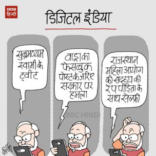bbc hindi, cartoon, kirtish, narendra modi, digital india