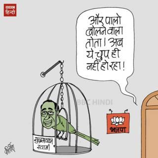 bbc hindi, cartoon, kirtish, subramanian swamy