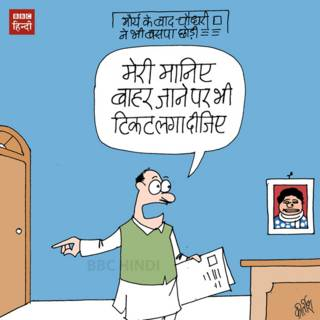 bbc hindi, cartoon, kirtish, mayawati, bsp