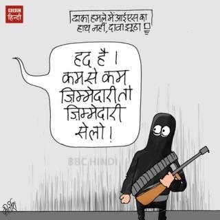 bbc hindi, cartoon, kirtish, dhaka