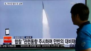 उत्तर कोरिया मिसाइल परीक्षण