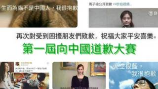 「第一屆向中國道歉大賽」Facebook活動頁面至今累積1.2萬人點選參加。