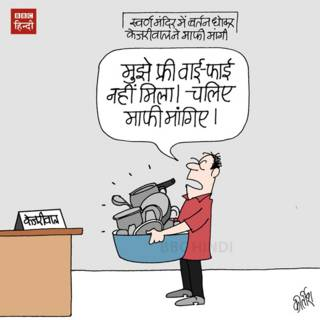 bbc hindi, cartoon, kirtish, kejriwal