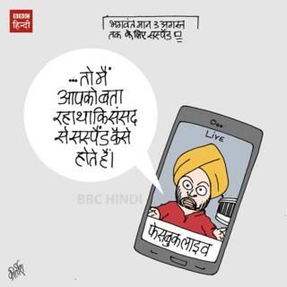 cartoon, bhagwant man