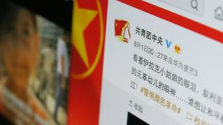 中國共青團中央、最高人民檢察院8月1日晚通過微博發佈了同樣的視頻。