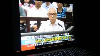 中国央视播出胡石根出庭画面(3/8/2016)