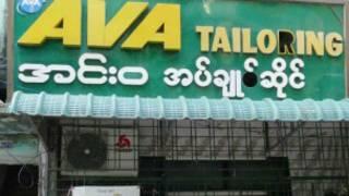 Inwa Tailor