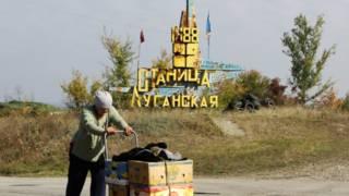 Знак на в'їзді до Станиці Луганської
