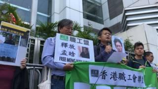 香港活動人士在中聯辦外要求釋放孟晗
