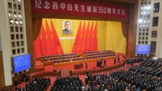 中国当局在北京人民大会堂举行孙中山150周年诞辰纪念活动
