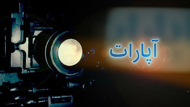 گفتگو با کارشناسان درباره فیلم 'آفساید' ساخته جعفر پناهی