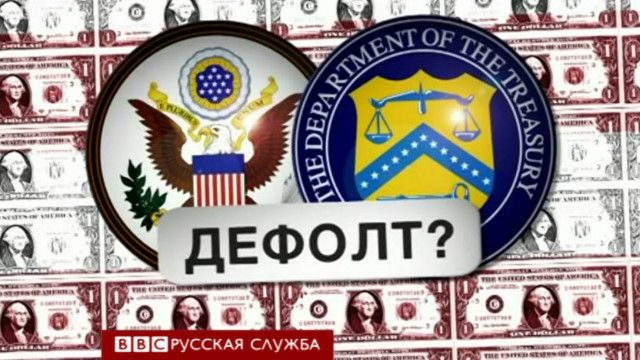 Что такое потолок госдолга США