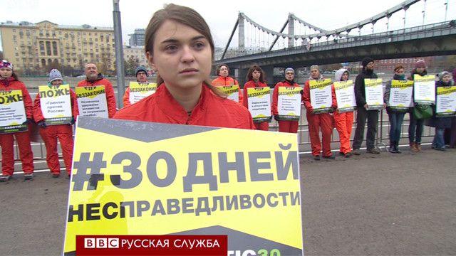 """Акция в поддержку экипажа """"Арктик санрайз"""" в Москве"""