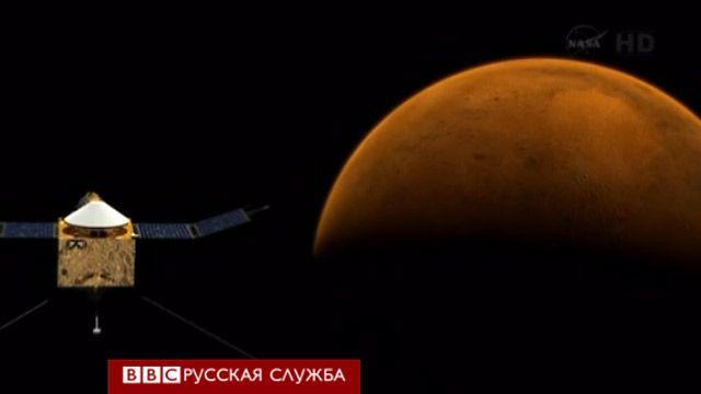 Аппарат у Марса