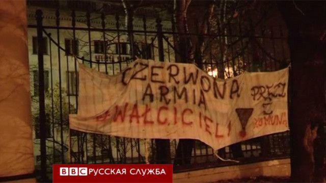 У российского посольства в Варшаве