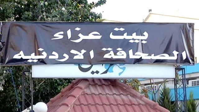 """إضراب صحيفة """"الرأي"""" الأردنية بسبب خلافات مع الحكومة"""