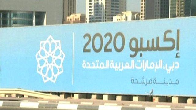 ترشيح دبي لاستضافة اكسبو 2020