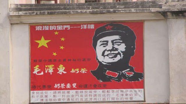 國民黨眼中的毛澤東:從竊國盜匪到常人
