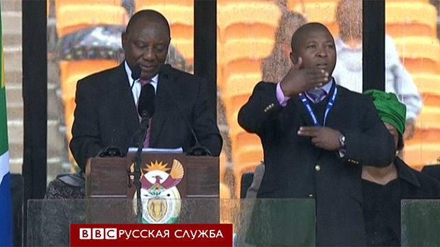 Сурдопереводчик на церемонии прощания с Нельсоном Манделой