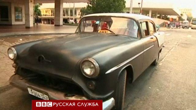 Автомобиль на Кубе
