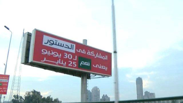 إعلان عن الدستور المصري