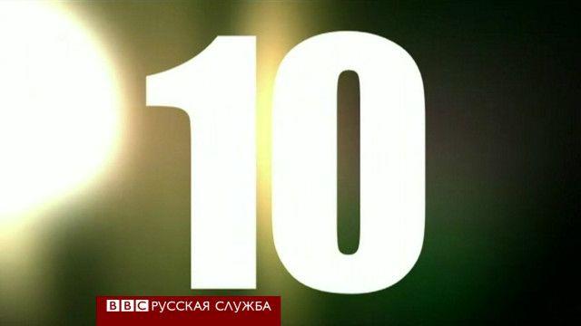 """Хит-парад """"10"""""""