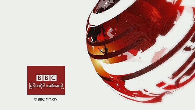 BBC Burmese Globe