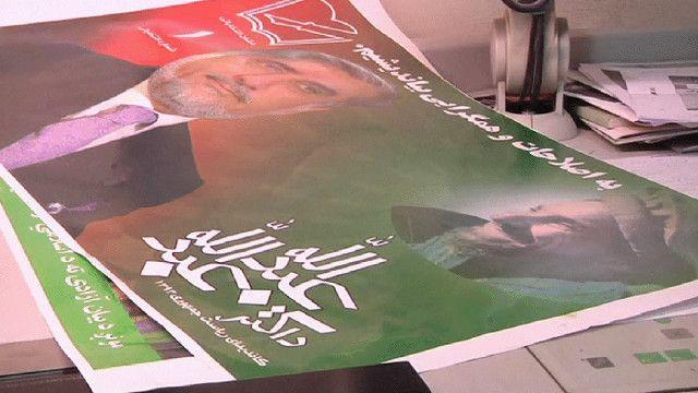 لاصقة دعائية لأحد المرشحين للانتخابات في افغانستان