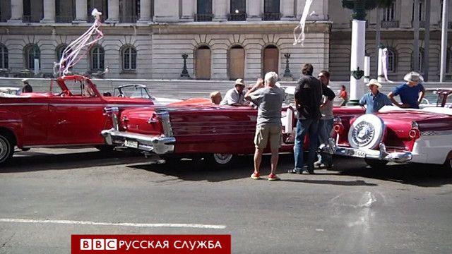 Американские туристы на Кубе