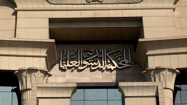 المحكمة الدستورية العليا في مصر
