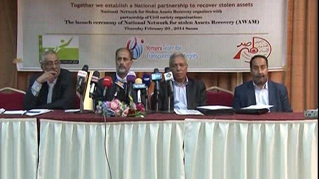 الشبكة الوطنية لاسترداد الأموال المنهوبة في اليمن