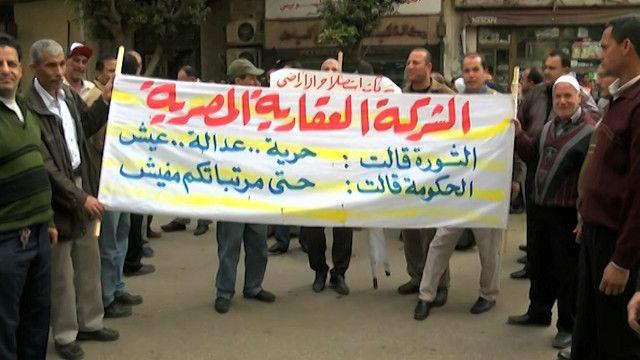 مظاهرة تطالب بدفع الاجور في مصر