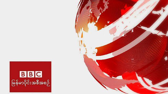 bbc burmese