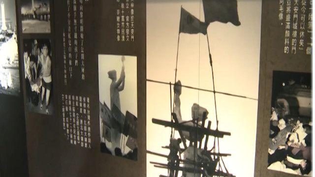 معرض أحداث ساحة تيانانمن