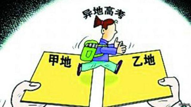 大家談中國:高考權利豈能因異地被剝奪