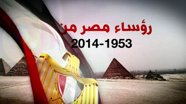 رؤساء مصر