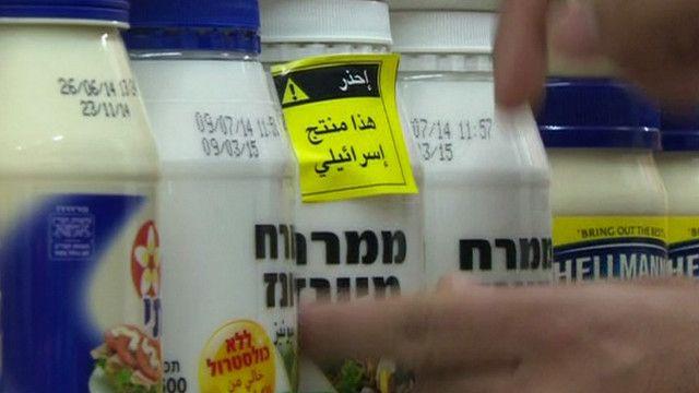 معلبات لمواد غذائية من انتاج اسرائيلي