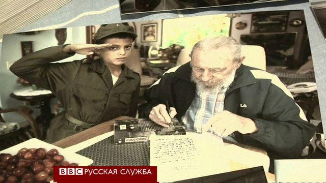 Фидель Кастро и Марлон Мендес