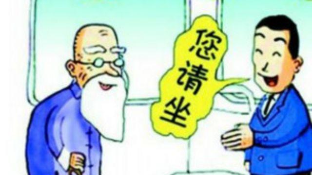 大家談中國:請給「讓座」一份「自由」