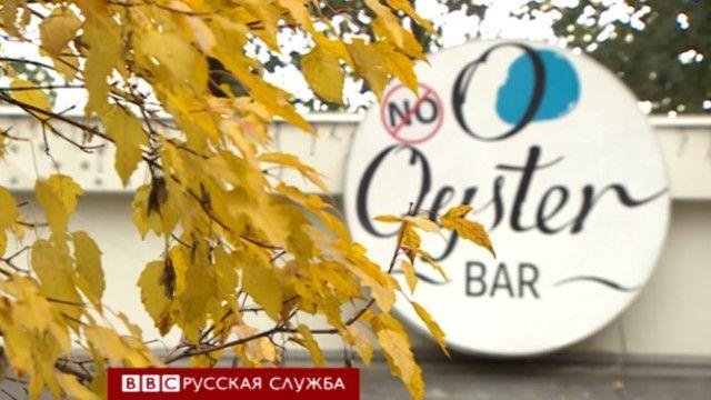 No Oyster Bar