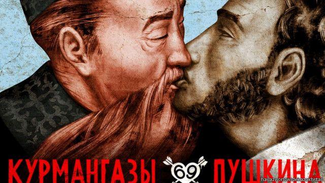 Пушкин_Курмангазы