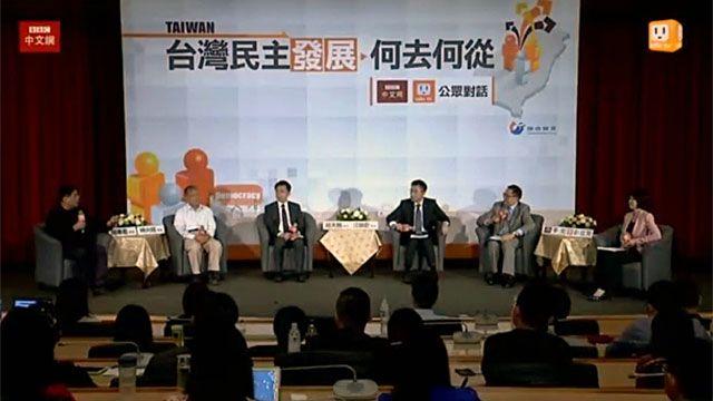 """""""台湾民主发展何去何从""""台北讨论会"""