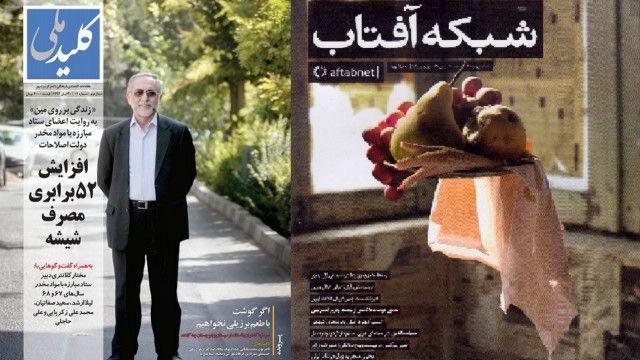 هفته نامه های تهران